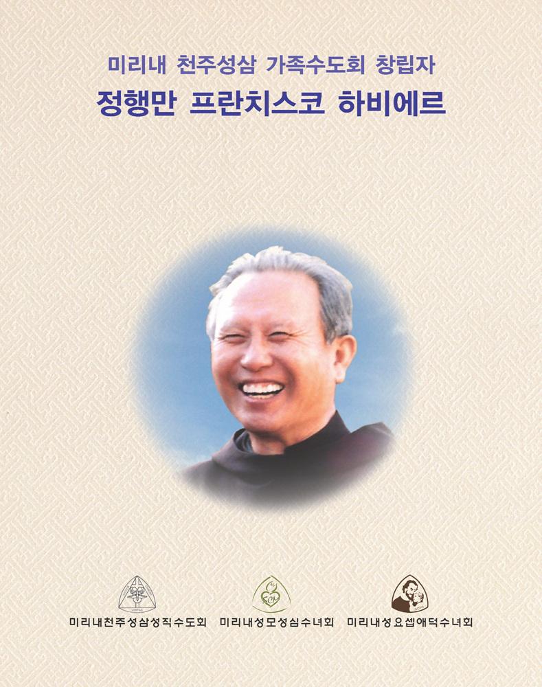 창립자 정행만 사제 팜플렛-최종수정-20180531_Page_01.jpg