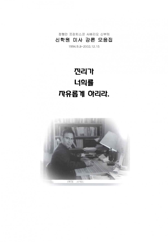 신학원강론.완본_Page_001.jpg