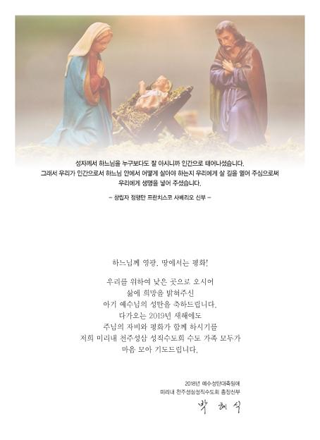 미리내2018성탄카드 시안3-page2.png