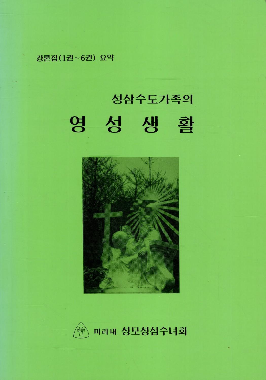 영성생활 1-6권 요약집_Page_001.jpg