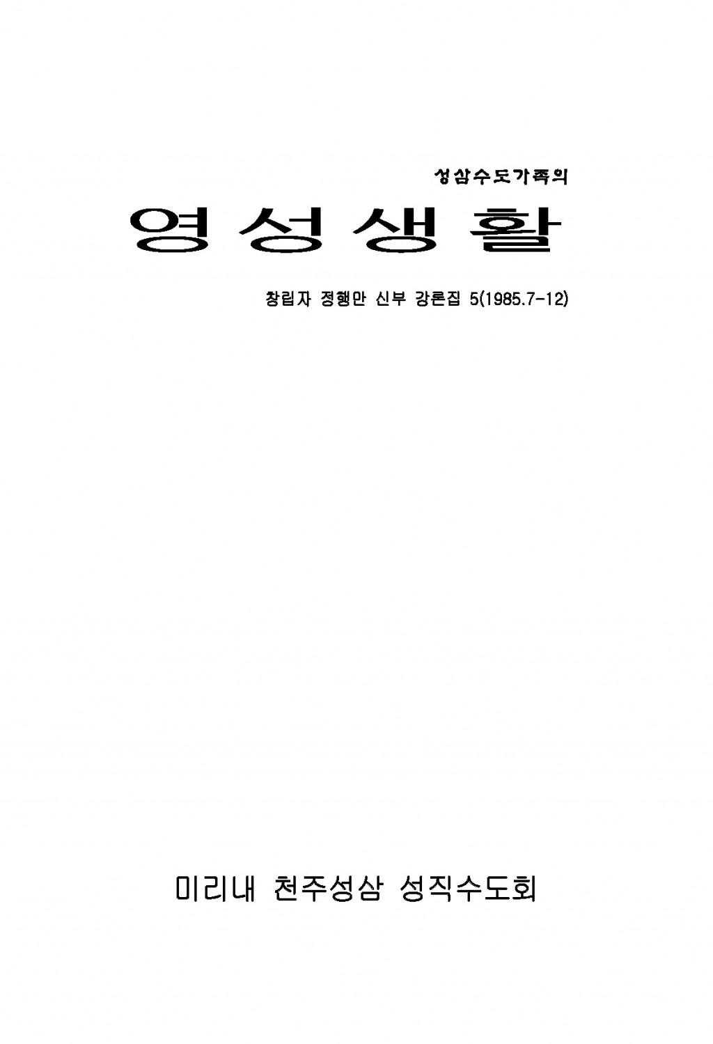 영성생활 5권[1].재판본-1_Page_001.jpg