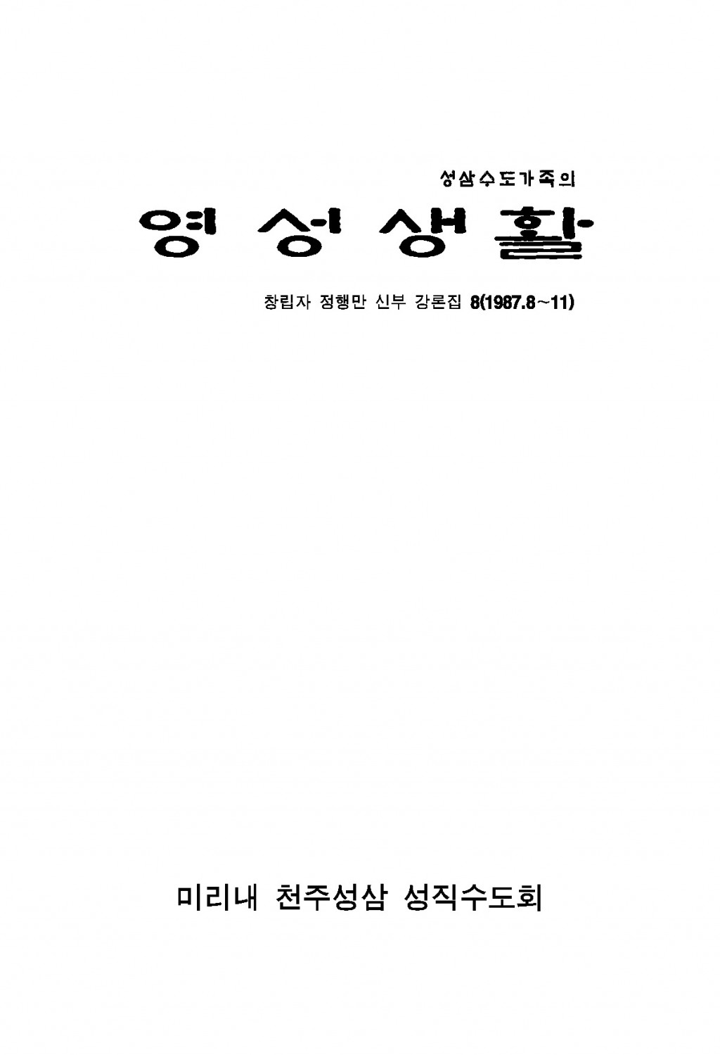 영성생활 8권[1].완본-1_Page_001.jpg