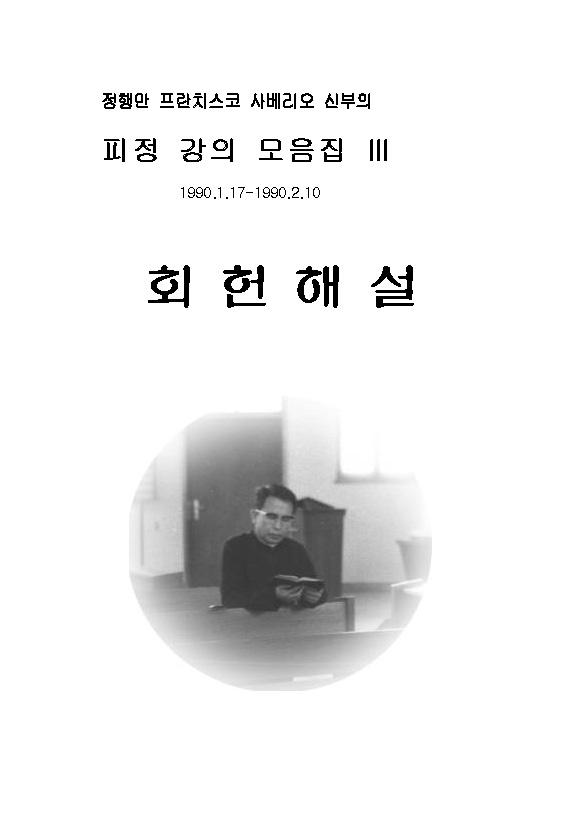 회헌해설.완본_Page_001.jpg