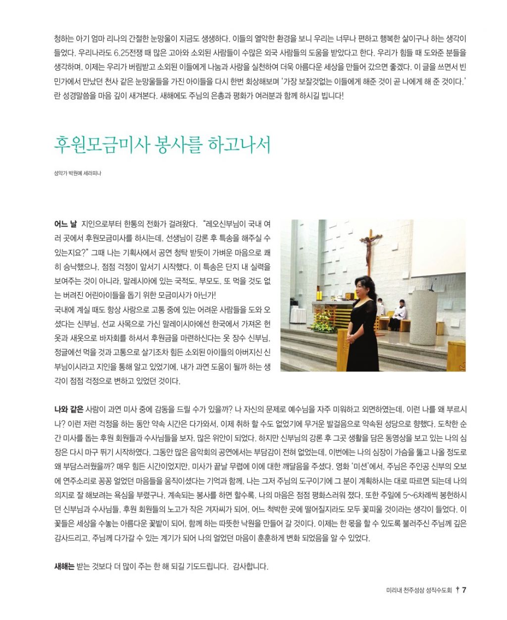미리내 소식지 2014_겨울호 수정-7.jpg