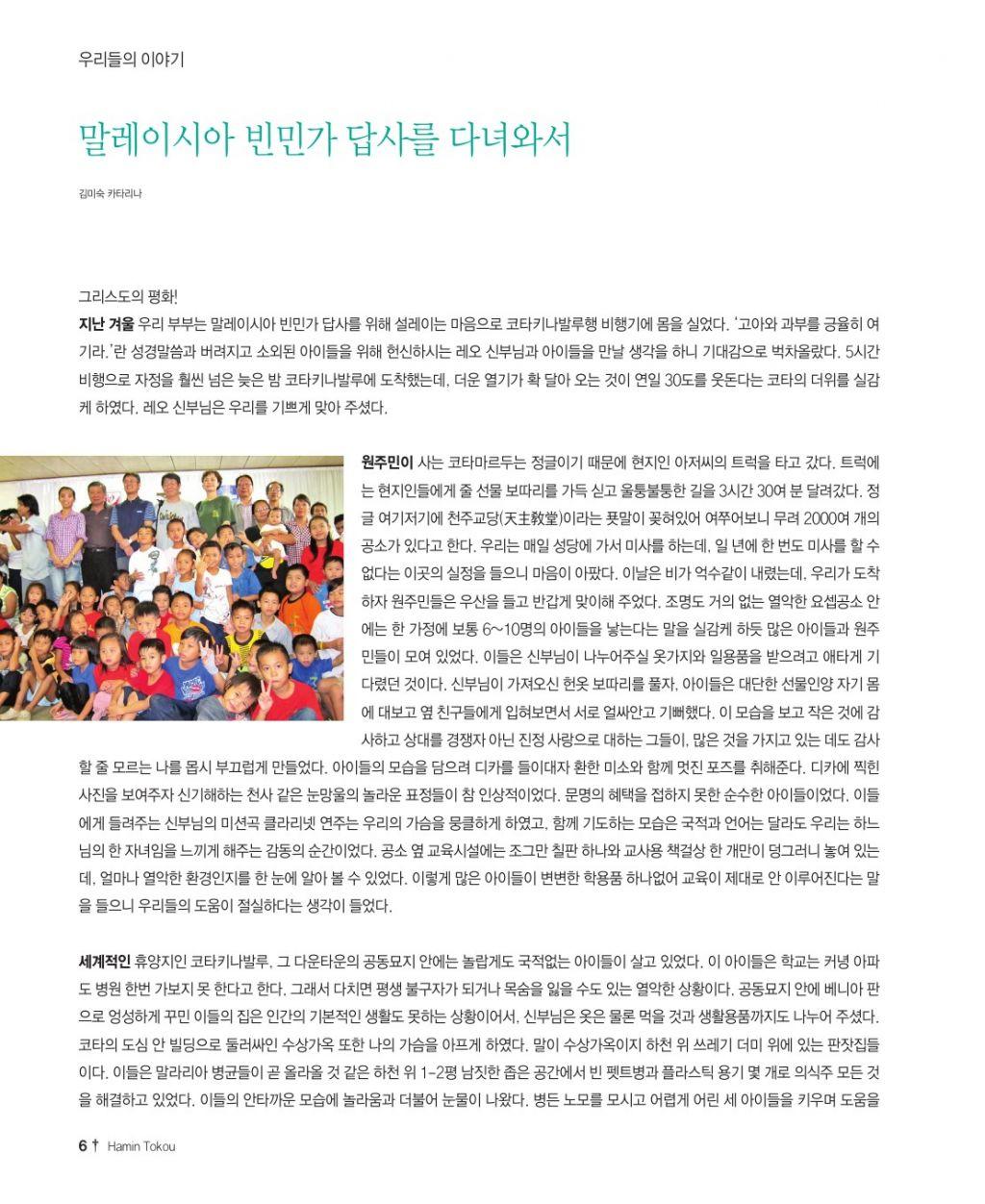 미리내 소식지 2014_겨울호 수정-6.jpg