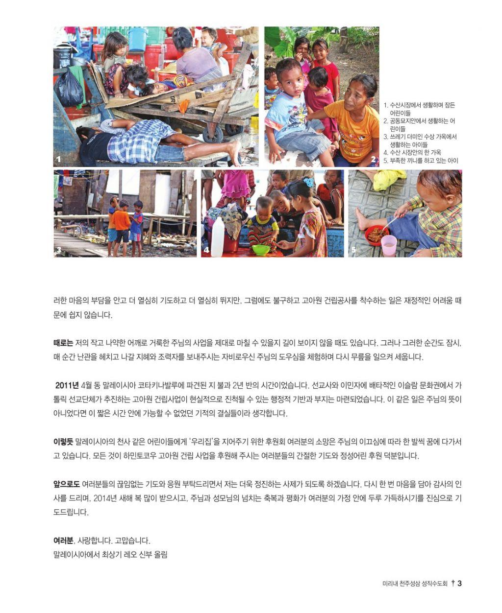 미리내 소식지 2014_겨울호 수정-3.jpg