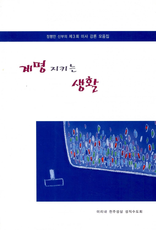 계명을 지키는 생활 (3회 미사 강론 모음집)_Page_001.jpg